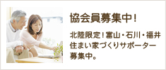 協会員募集中!:北陸限定!富山・石川・福井 住まい家づくりサポーター募集中。
