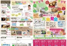 オダケホーム1021夢のリフォーム大発見会