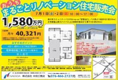 中田工務店リノベーション住宅チラシ