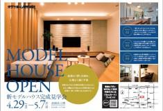 オダケホーム新モデルハウス完成見学会ちらし