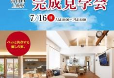 タカノホーム 上飯野エコデザインハウス
