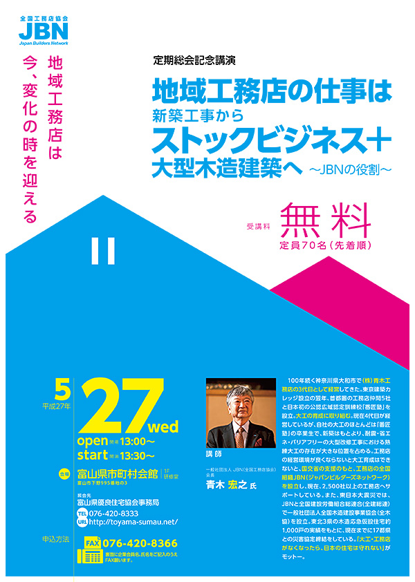 富山県優良住宅協会 2015年5月27日 受講無料 定期総会記念講演