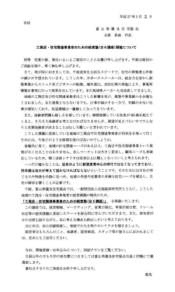 ご挨拶 工務店・住宅関連事業者の経営塾