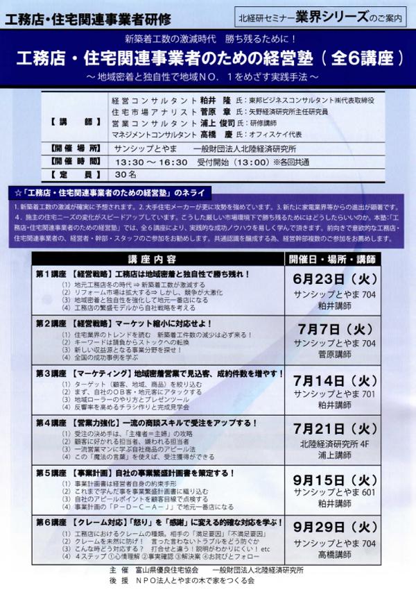 工務店・住宅関連事業者の経営塾