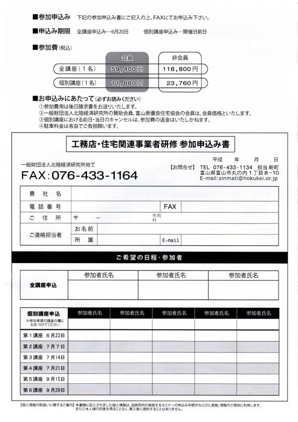 20150623工務店・住宅関連事業者の経営塾