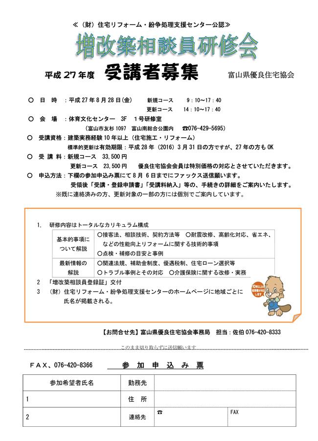 増改築相談員研修会平成27年度受講者募集