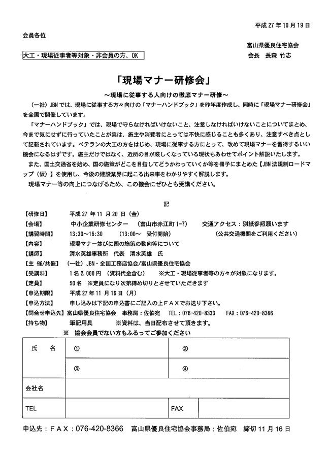 現場マナー研修会