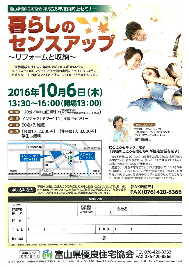 富山県 住宅 セミナー 平成28年技術向上セミナー 受講者募集
