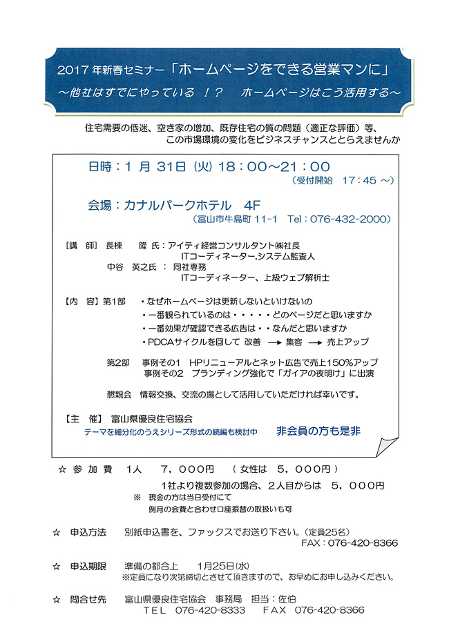 富山県優良住宅協会 新春2017年セミナー 受講者募集定員25名