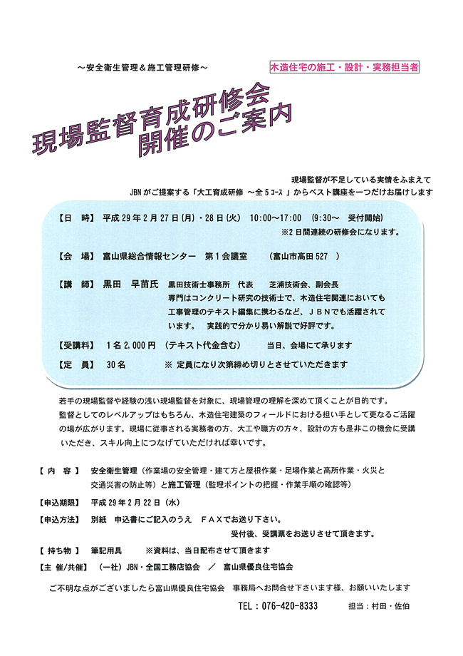 2017/2/27 現場監督育成研修会 受講者募集定員30名