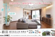 氷見市薮田 涼温な家 夏の住み心地体感会 北新建工