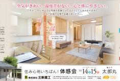 富山市太郎丸 涼温な家 住み心地いちばん!体感会 北新建工