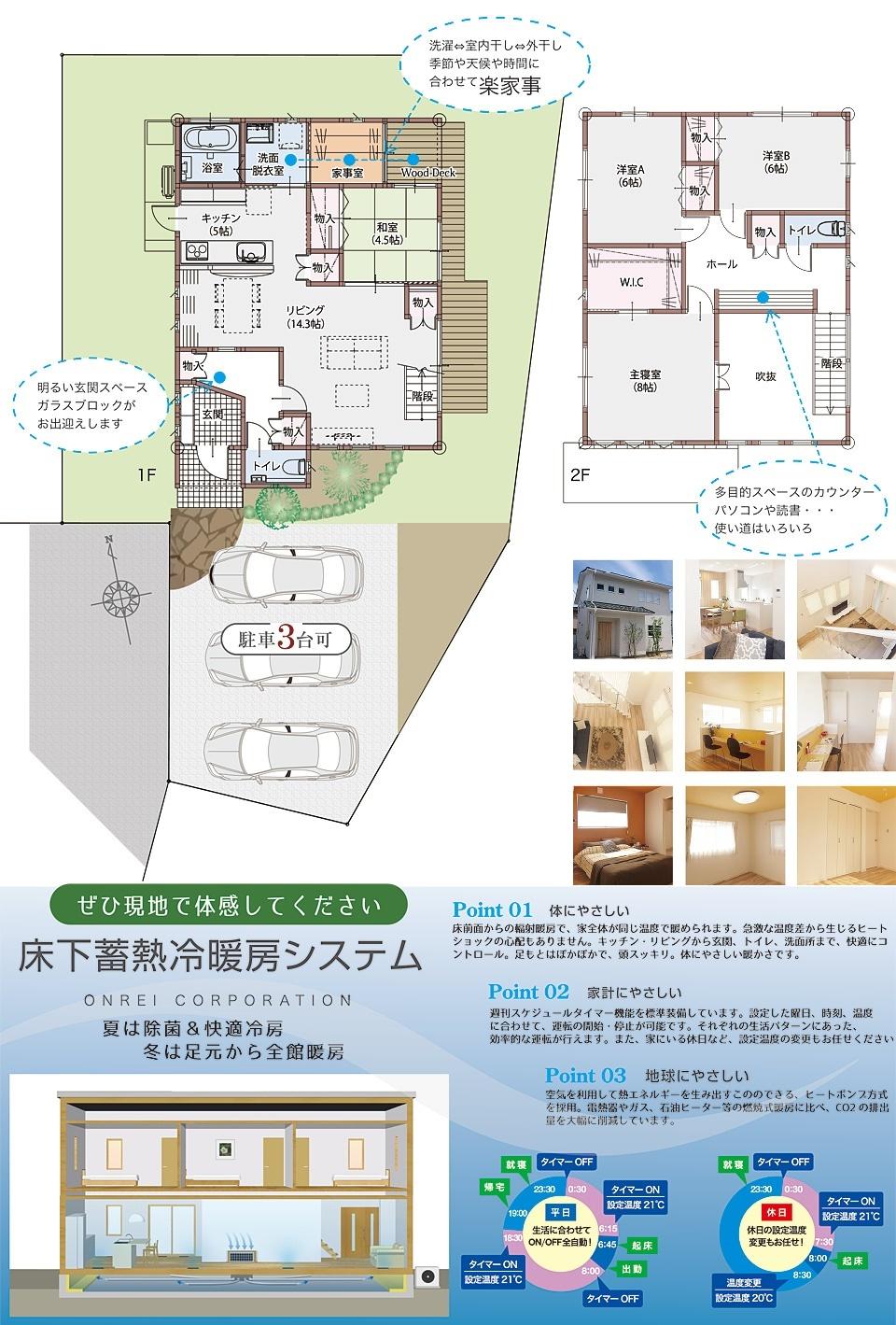 丸和金泉寺5
