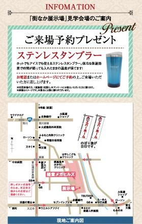 エバーホーム 経堂メガヒルズファイナルmap