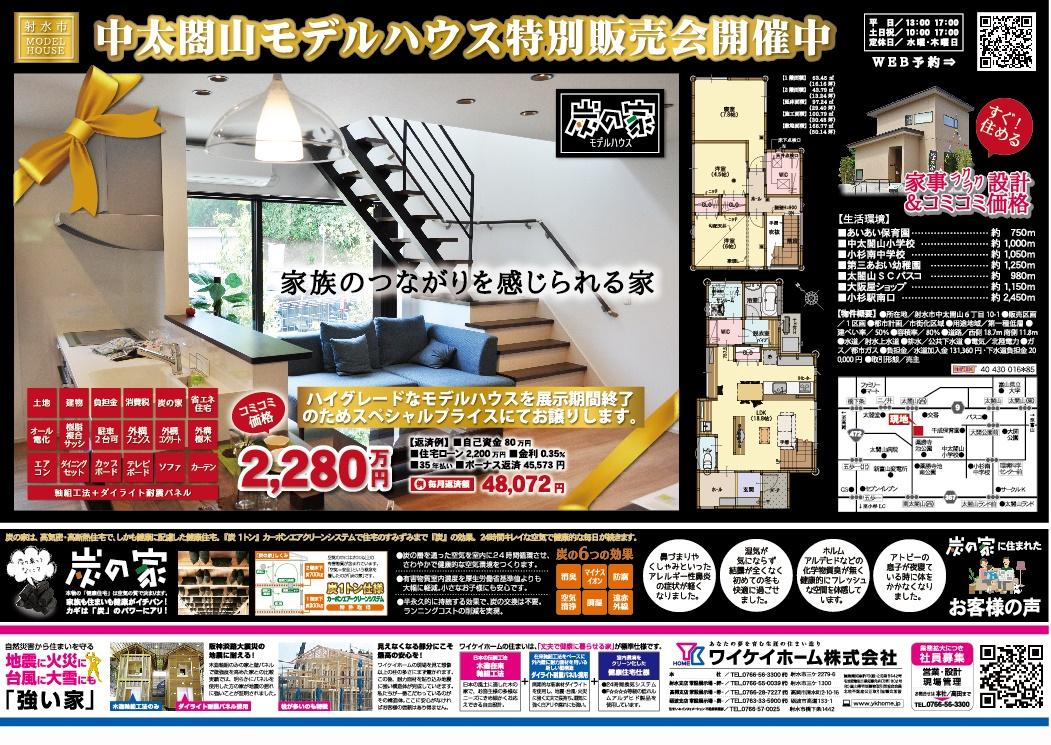 ワイケイホーム 中太閤山モデルハウス販売会