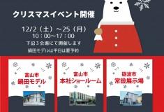 丸和 クリスマスイベント