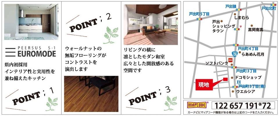 丸和高岡市戸出見学会イメージ2