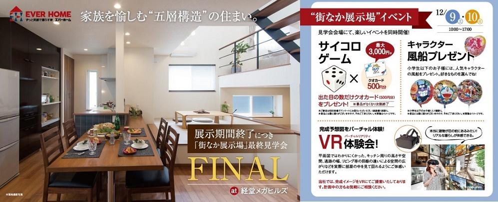 エバーホーム 経堂メガヒルズファイナル加工90