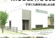 オダケホーム内免モデルハウス