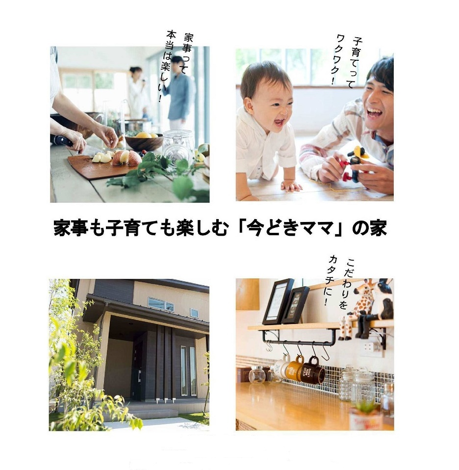 オダケホーム上大久保ママリストモデル40改