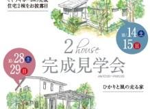 ミヤワキホーム2house完成見学会