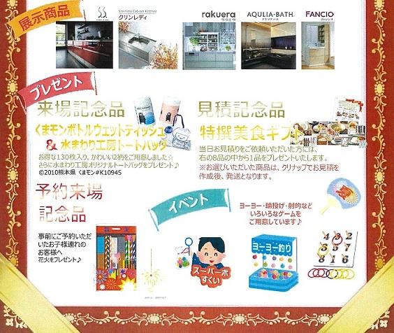村田工務店水まわり工房2