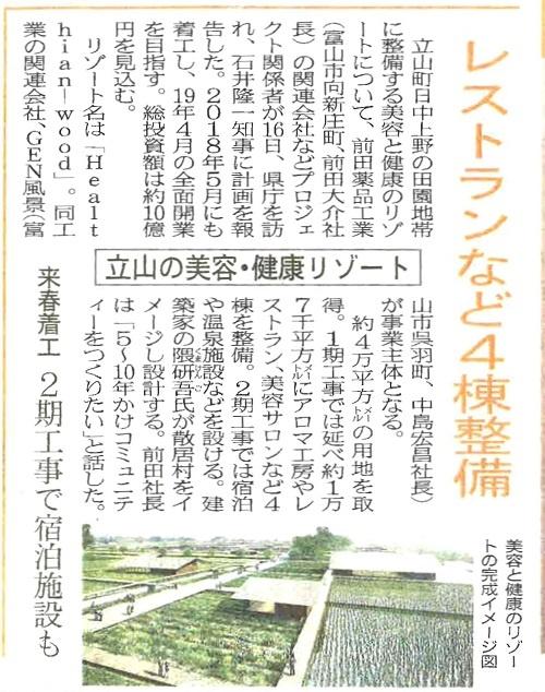 2017.10.17北日本新聞(前田薬品工業リゾート施設)