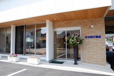 村田工務店_社屋HP
