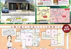 タカノホーム見学会_45