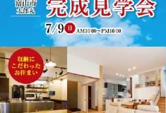 タカノホームエコデザインハウス完成見学会