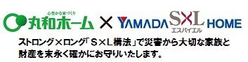 丸和鍋田SXL構法50