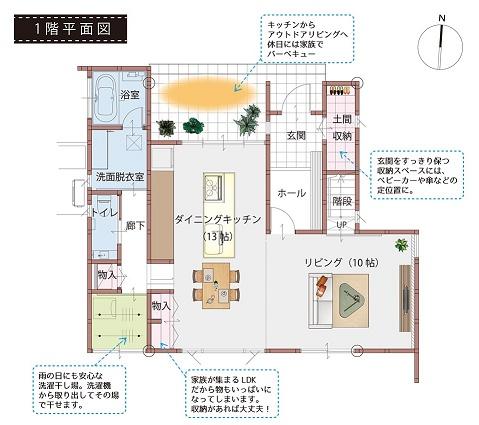 丸和鍋田WB平面図1階50