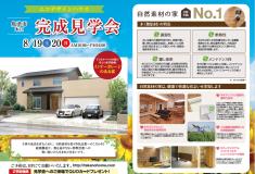 タカノホーム魚津市本江見学会