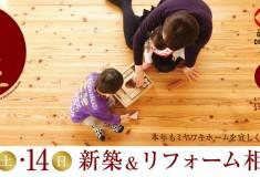 ミヤワキホーム 新築&リフォーム相談会