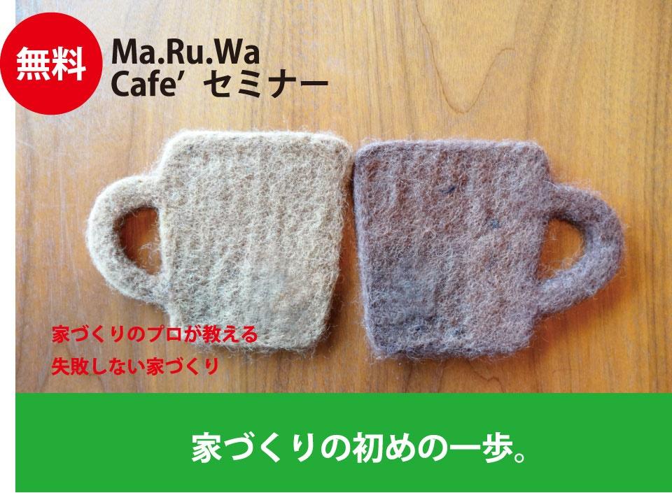 丸和ホーム_maruwa cafe