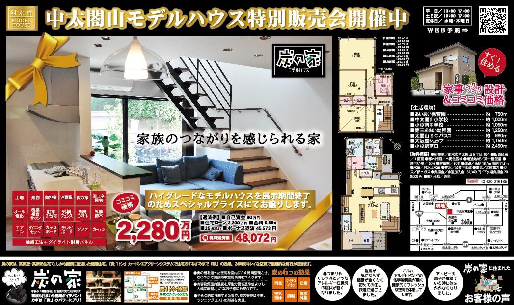 ワイケイホーム 中太閤山モデルハウス特別販売会
