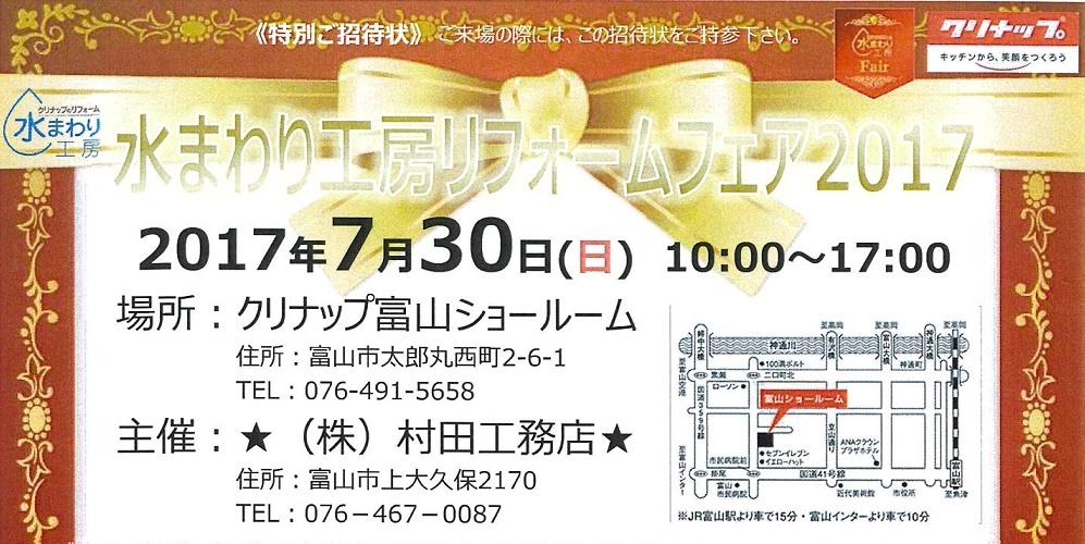 村田工務店水まわり工房70