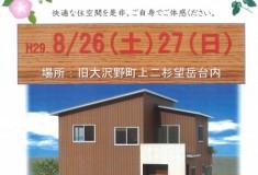 村田工務店完成見学会