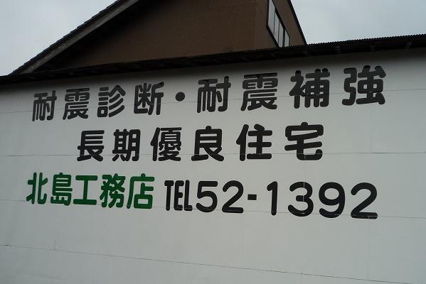北島工務店L1030661