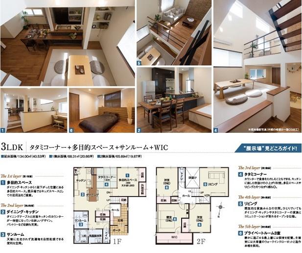エバーホーム 経堂メガヒルズファイナル2