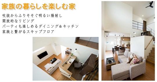 オダケホーム西荒屋モデルハウス225
